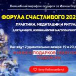 marafon-novyj-god-2020
